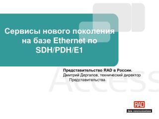 Сервисы нового поколения на базе  Ethernet  по  SDH/PDH / E1