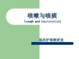 咳嗽与咳痰 ( cough and  expctoration )