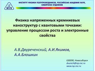 630090, Новосибирск dvurech@isp.nsc.ru isp.nsc.ru