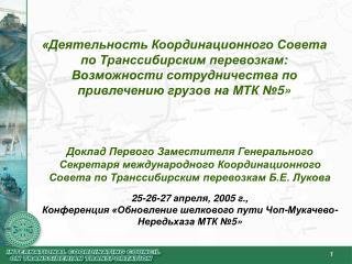 25-26-27 апреля, 2005 г.,  Конференция «Обновление шелкового пути Чоп-Мукачево-Нередьхаза МТК №5»