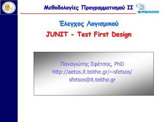 Μεθοδολογίες Προγραμματισμού ΙΙ Έλεγχος Λογισμικού JUNIT - Test First Design