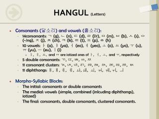 HANGUL  (Letters)