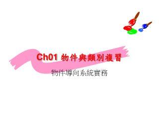 Ch01  物件與類別複習