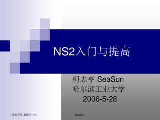 NS2 入门与提高