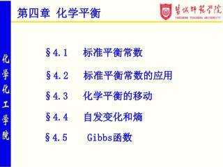 §4.5     Gibbs 函数