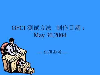 GFCI  测试方法   制作日期 : May 30,2004