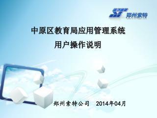 中原区教育局应用管理系统 用户操作说明