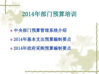 2014 年部门预算培训