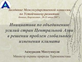 Акмурадов Махтумкули Министр охраны природы Туркменистана