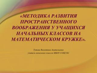 Тутова  Валентина Анатольевна  учитель начальных классов МБОУ СОШ №1