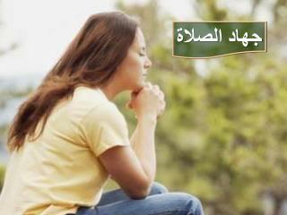 جهاد الصلاة
