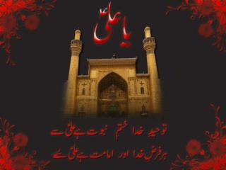 DUA E IMAM E ALI A.S. O ! The Almighty Allah ! Grant me a son ! A brave and a valiant son !