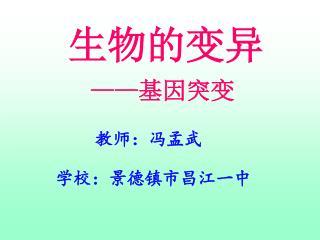 教师:冯孟武