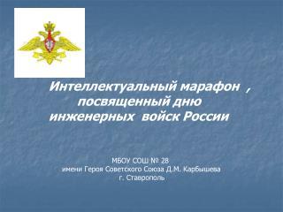 Интеллектуальный марафон,посвященный дню  инженерных  войск России