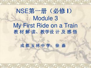 NSE 第一册(必修  I ) Module 3  My First Ride on a Train 教 材 解 读、教学设 计 及 感 悟