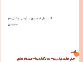 اداره كل نوسازي مدارس استان قم حميدي