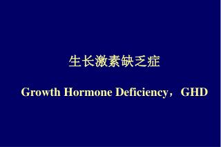 ??????? Growth Hormone Deficiency ? GHD