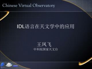 IDL 语言在天文学中的应用 王凤飞   中科院国家天文台