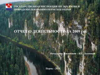 Государственная инспекция  по охране окружающей среды  Пермского края
