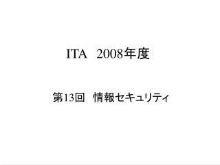 ITA 2008 年度