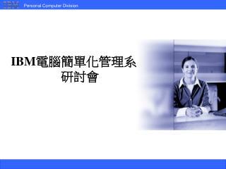 IBM 電腦簡單化管理系統研討會