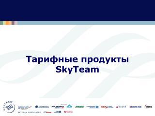 Тарифные продукты  SkyTeam