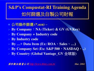 S&P's Compustat-RI Training Agenda 如何篩選及自製公司財報
