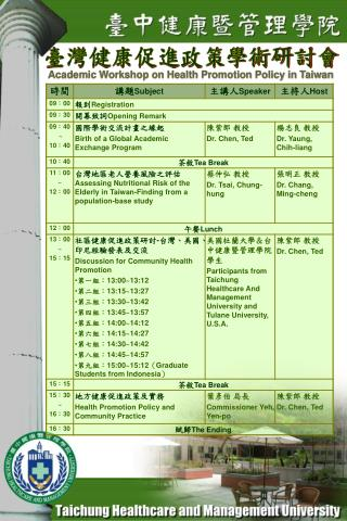 Academic Workshop on Health Promotion Policy in Taiwan