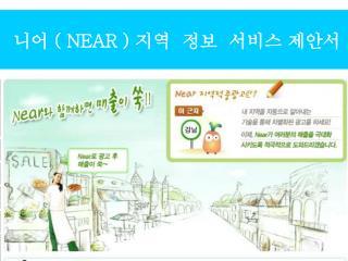 니어  ( NEAR )  지역  정보  서비스 제안서