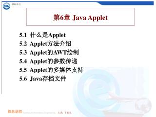 第 6 章 Java Applet