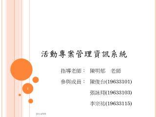 活動 專案 管理 資訊 系統