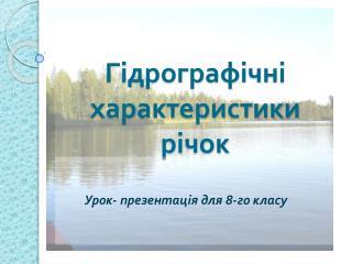 Г ідрографічні  характеристики річок