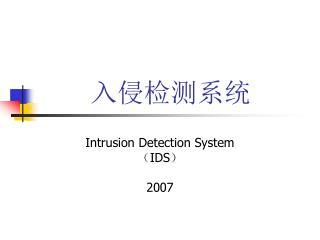 入侵检测系统