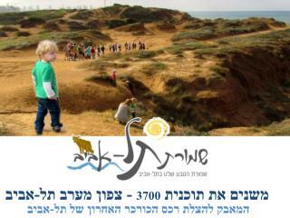 משנים את  תוכנית  3700  - צפון מערב תל-אביב  המאבק להצלת רכס  הכורכר האחרון  של תל-אביב