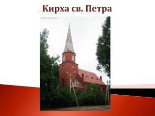 Кирха св. Петра