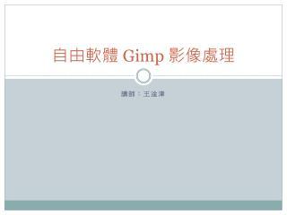 自由軟體  Gimp  影像處理