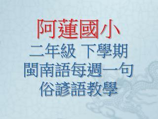 阿蓮國小 二年級 下學期 閩南語每週一句 俗諺語教學