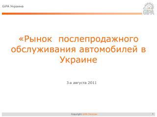 «Рынок послепродажного обслуживания автомобилей в Украине