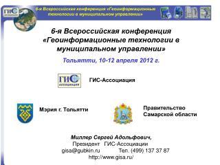 Миллер Сергей Адольфович,                   Президент  ГИС-Ассоциации