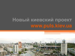 Новый киевский проект puls.kiev.ua