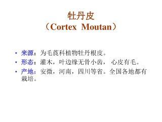 牡丹皮 ( Cortex  Moutan)