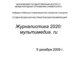 Журналистика 2020: мультимедиа .  ru