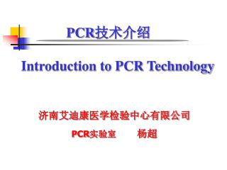 PCR 技术介绍 Introduction to PCR Technology