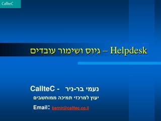 Helpdesk  – גיוס ושימור עובדים