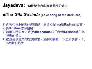 Jayadeva:   12 世紀來自印度東北部的詩人 ● The  Gita Govinda (Love song of the dark lord)