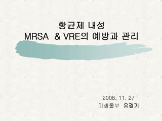 항균제 내성 MRSA  & VRE 의 예방과 관리