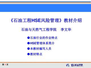 《 石油工程 HSE 风险管理 》 教材介绍