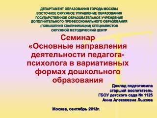 Доклад подготовила старший воспитатель  ГБОУ детского сада № 1125 Анна Алексеевна Лыкова
