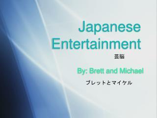 Japanese Entertainment