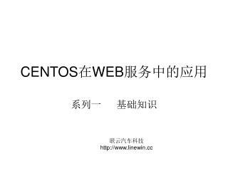 CENTOS在WEB服务中的应用